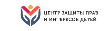 Федеральное государственное бюджетное учреждение «Центр защиты прав и интересов детей»